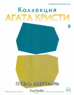 КОЛЛЕКЦИЯ АГАТА КРИСТИ № 9. Отель «Бертрам»