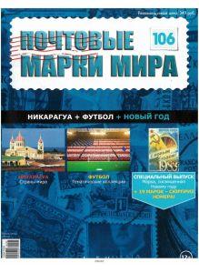 Почтовые марки мира № 106