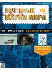 Почтовые марки мира № 112
