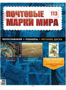 Почтовые марки мира № 113
