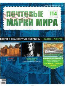 Почтовые марки мира № 114