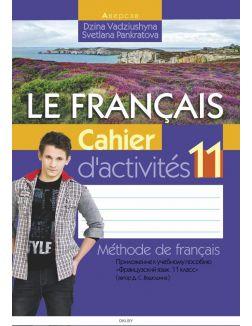 Французский язык. 11 класс. Рабочая тетрадь 2017 год