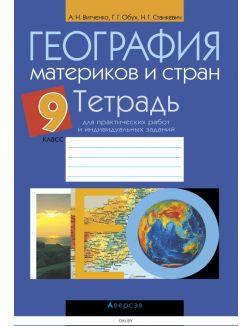 География. 9 класс Тетрадь для практических работ и индивидуальных заданий