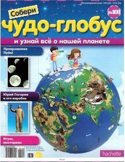 СОБЕРИ ЧУДО-ГЛОБУС № 109