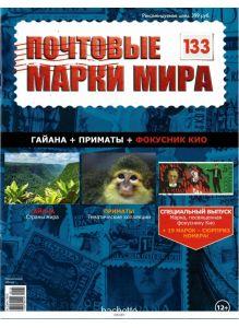 Почтовые марки мира № 133