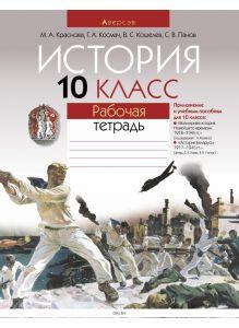 История. 10 кл. Рабочая тетрадь (объединенная, 2016 год изд. )