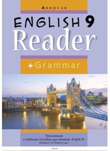 Английский язык 9 кл. Книга для чтения (приложение к учебному пособию для гимназий)