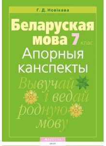 Беларуская мова. 7 кл. Апорныя канспекты