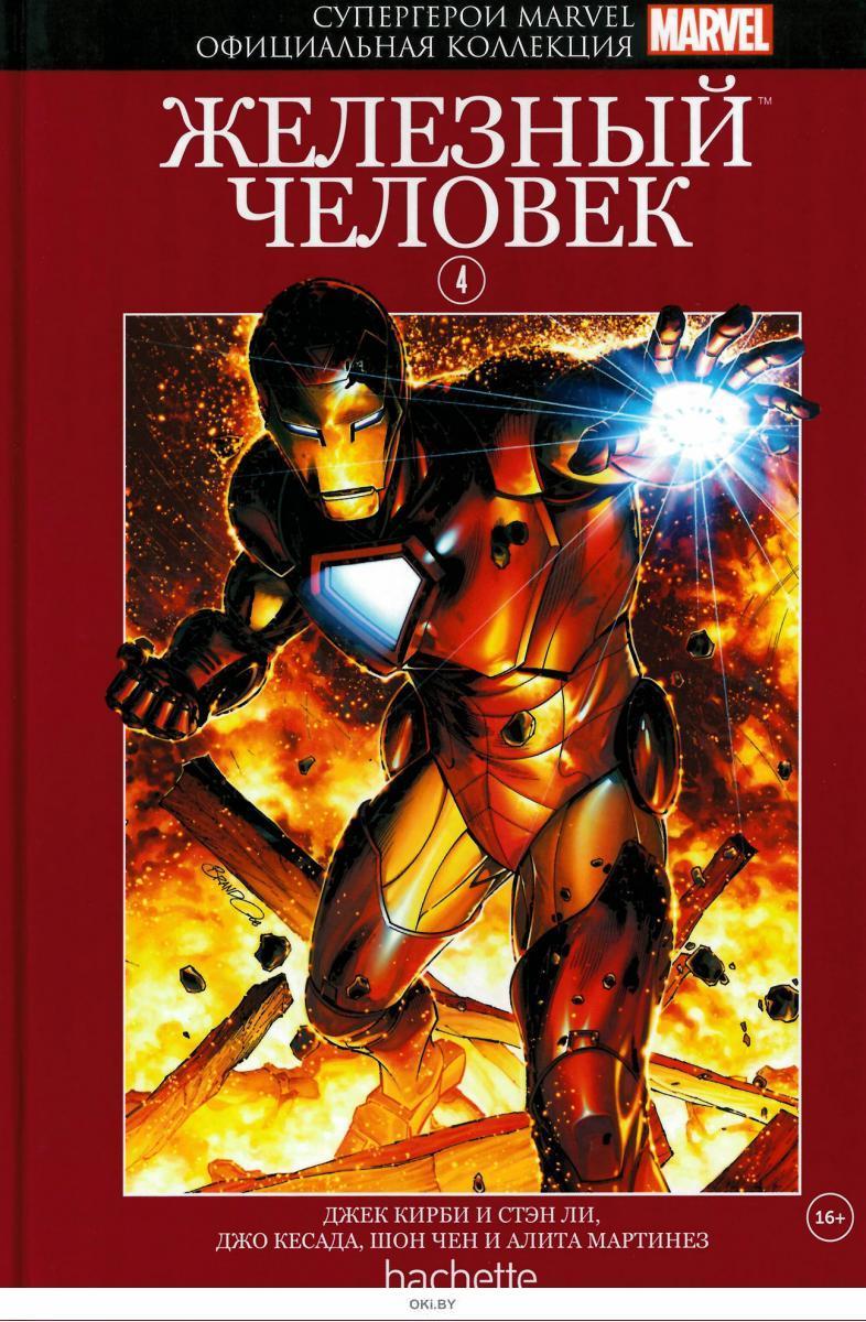 Супергерои Marvel. Официальная коллекция № 4. Железный Человек