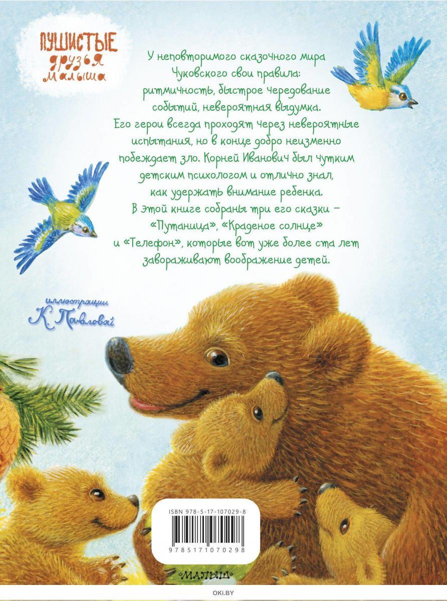 Любимые сказки (Чуковский К. / eks)