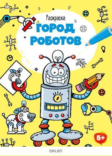 Город роботов № 8. Раскраска с заданиями «Играю! Рисую! Фантазирую!»