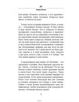 Скорочтение и другие суперспособности (Клюшина А. В. / eks)