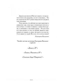 Секрет похищенной дискеты (Вильмонт Е. / eks)