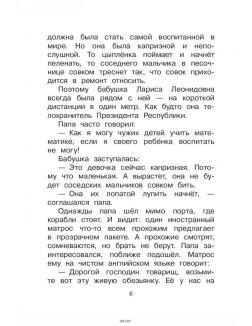 Про Веру и Анфису (Успенский Э. / eks)