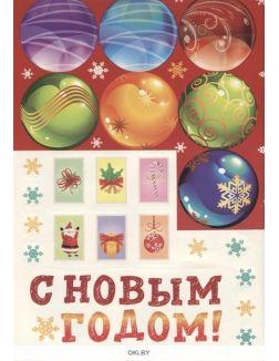Адвент-календарь с наклейками. К нам приходит Новый Год!