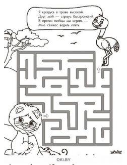 Ты и я - друзья № 7. Раскраска с заданиями «Играю! Рисую! Фантазирую!»