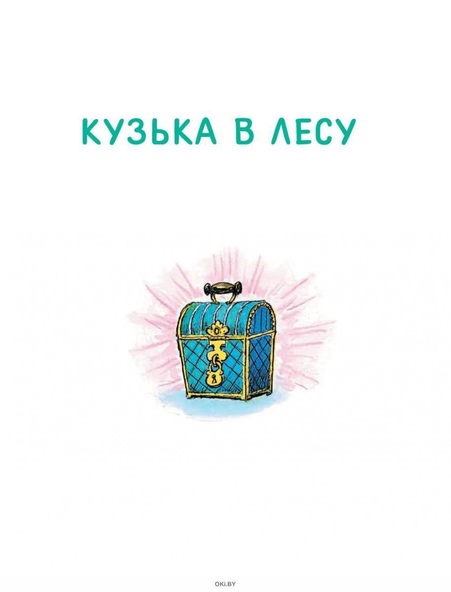 Домовёнок Кузька (eks)