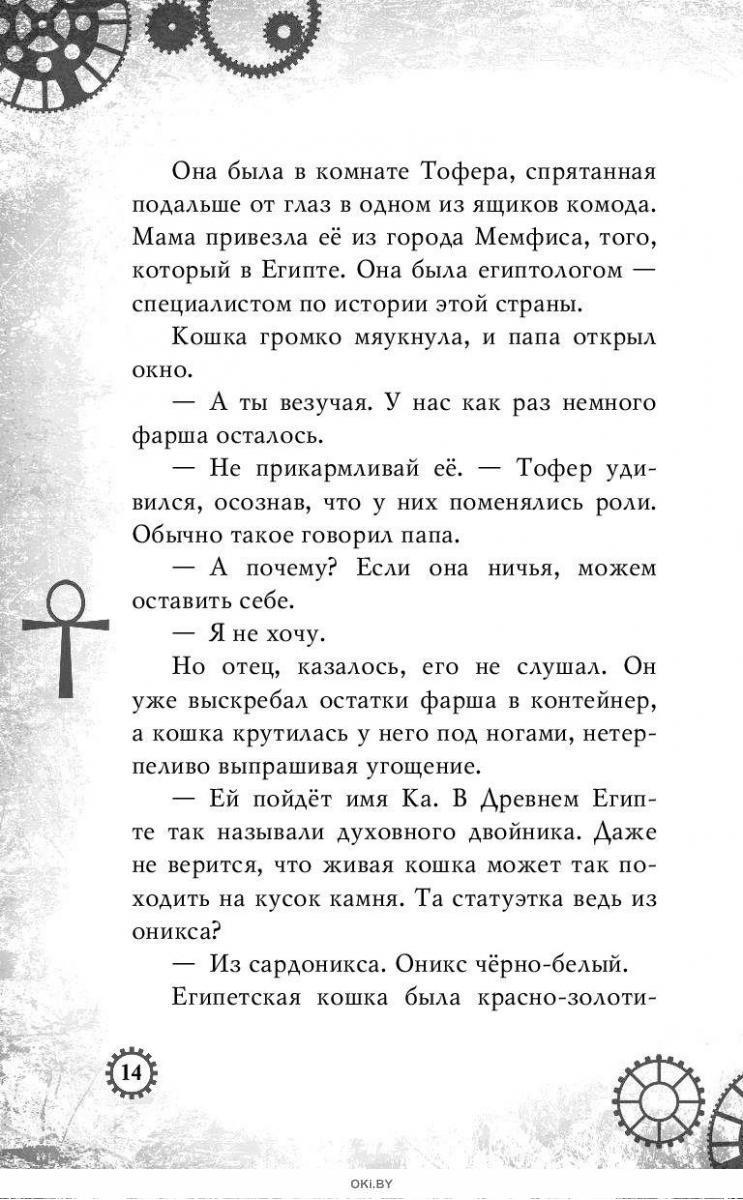 Египетская богиня (№1) (Джарман Дж. / eks)