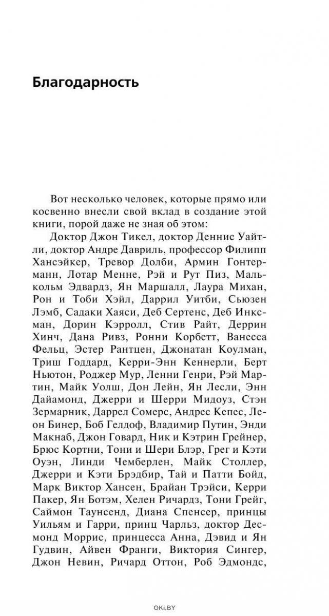 Язык телодвижений (Пиз А. / eks)