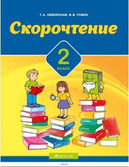 Литературное чтение, 2 кл, Скорочтение