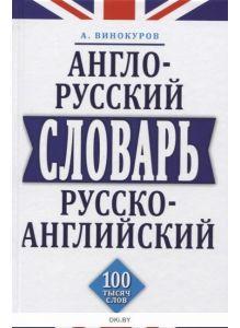 Англо-русский и русско-английский словарь. 100 тысяч слов