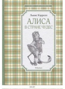 Алиса в Стране чудес (нов. обл. )