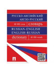 Русско-английский,англо-русский словарь. Более 40 000 слов