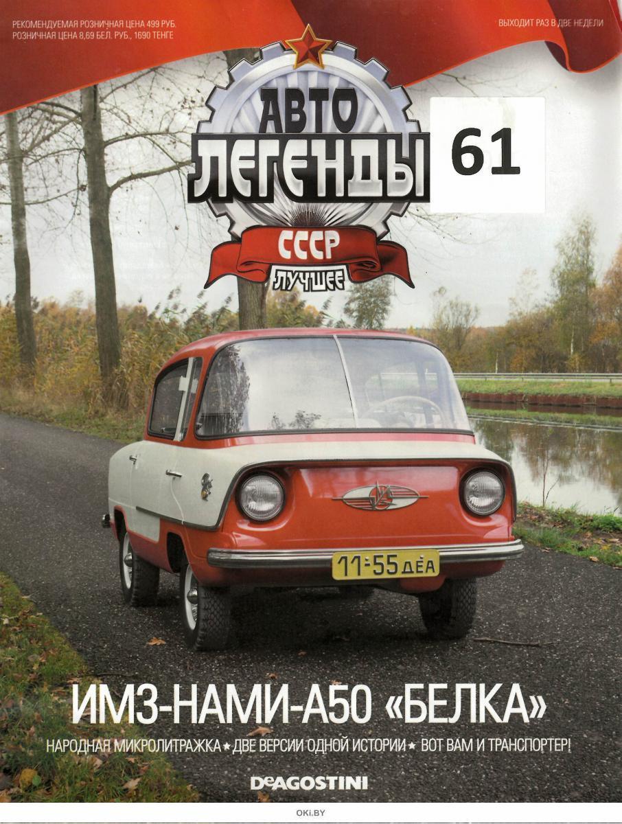 Автолегенды СССР. Лучшее № 61