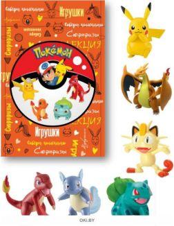 Коллекция игрушек «Pokemon» (Покемон)