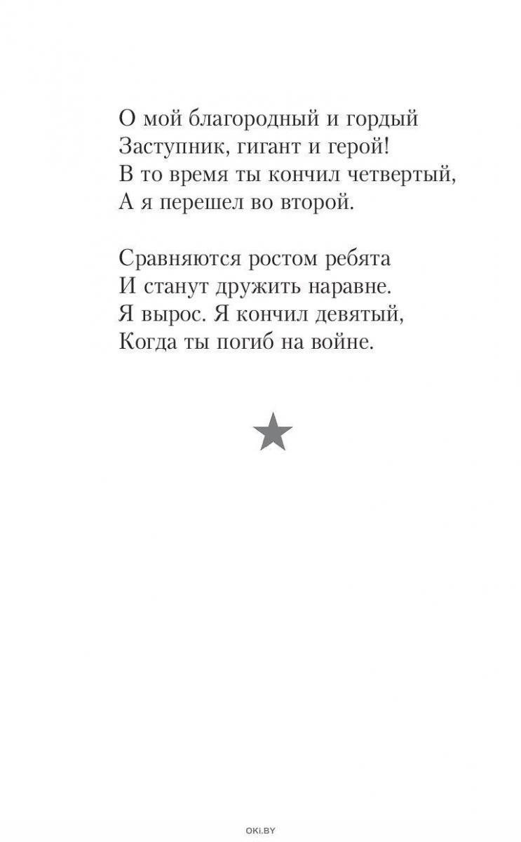 Стихи и песни о войне (eks)