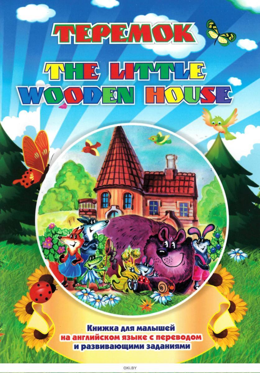 The wooden house. Теремок. Книжки для малышей на английском языке