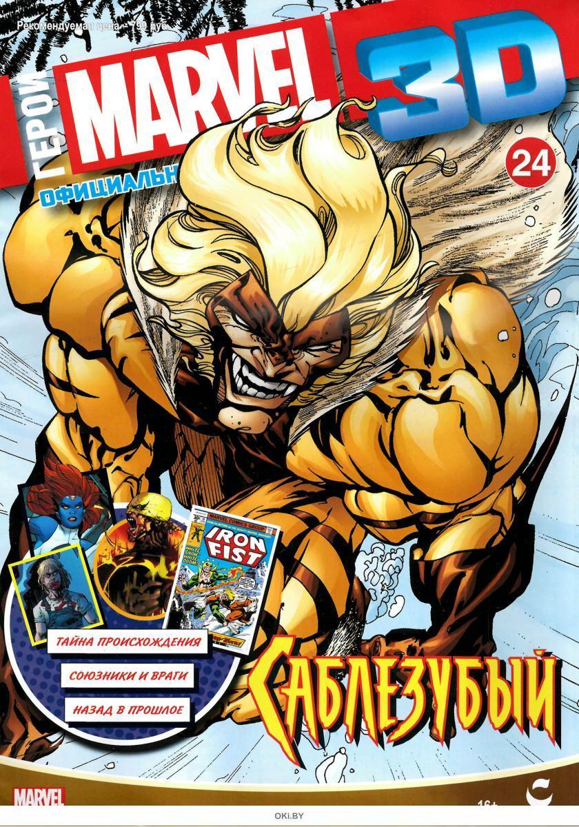 Герои Marvel 3D. Официальная коллекция № 24