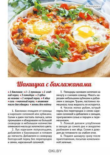 Быстро и вкусно: рецепты на каждый день 11 / 2019 Коллекция «Домашняя кухня»