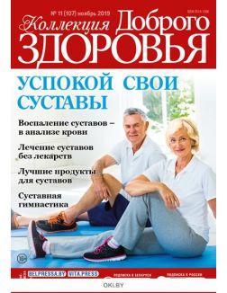 Успокой свои суставы 11 / 2019 Коллекция «Доброго здоровья»