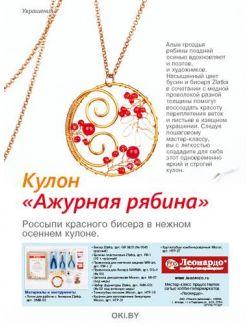 Лукошко идей 11 / 2019