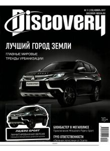 DISCOVERY (ДИСКАВЕРИ) 11 / 2019