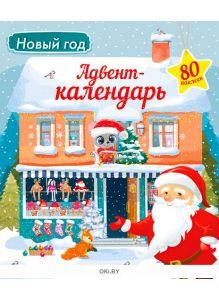 Адвент календарь с волшебными наклейками