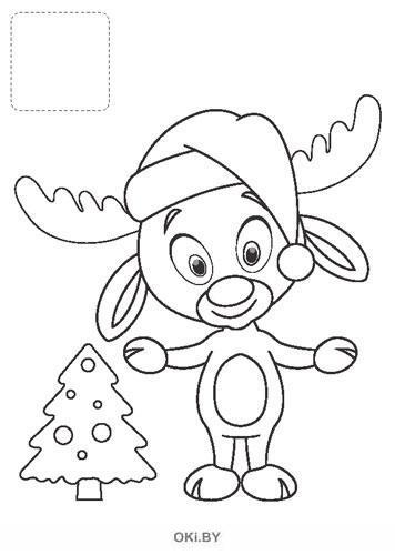 Снежные лапки № 1 (20) Раскраска по образцу. Играю! Рисую! Фантазирую!