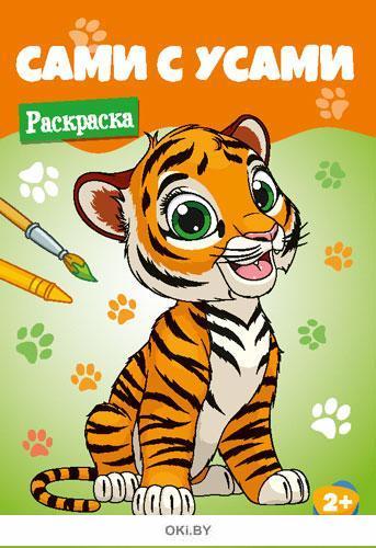 Сами с усами № 10. Раскраска в ассортименте «Играю! Рисую! Фантазирую!»