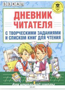 Дневник читателя с творческими заданиями и списком книг для чтения. Для начальной школы