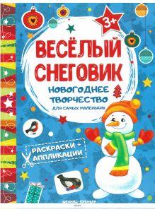 «Веселый снеговик». Книжка раскраска-аппликация