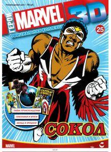 Герои Marvel 3D. Официальная коллекция № 25
