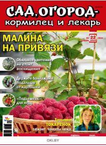 Малина на привязи 22 / 2019 Сад, огород- кормилец и лекарь
