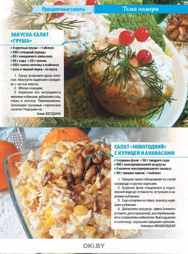 Новогодний стол 12 / 2019 ДК. Лучшие кулинарные рецепты