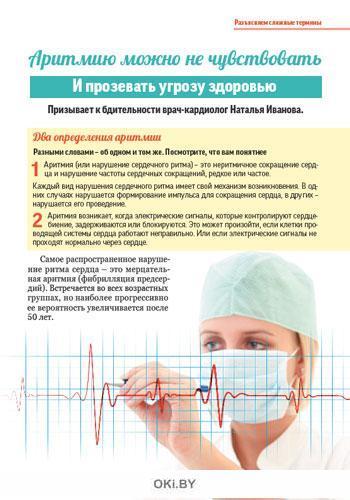 Профилактика сердечно-сосудистых заболеваний. Коллекция «Доброго здоровья» 12 / 2019