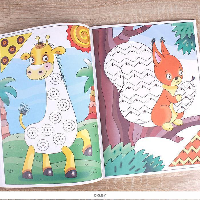 Купить книгу Раскраска А4 «Лоскутная раскраска» Веселые ...