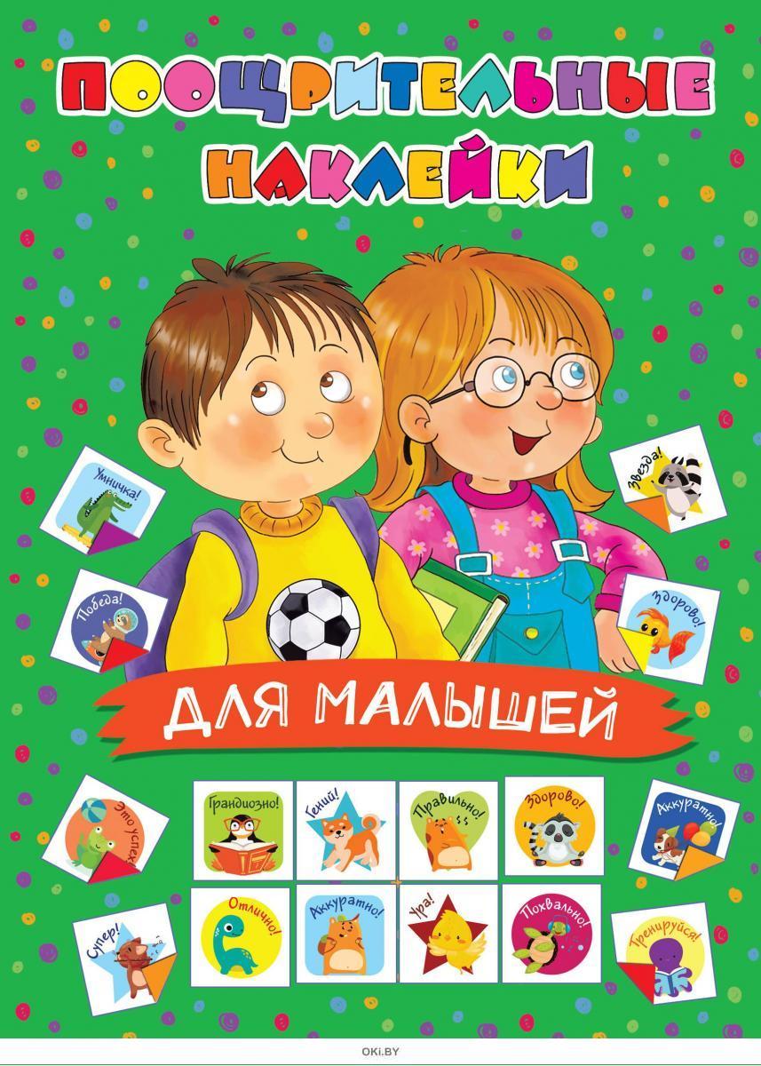 Поощрительные наклейки для малышей (Дмитриева В. Г. / eks)