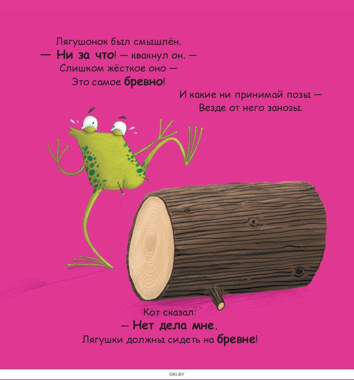 Ой, лягушка! (Грей К. / eks)