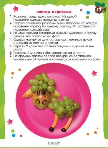 Вкусный праздник. «80 орешков для ума» № 6