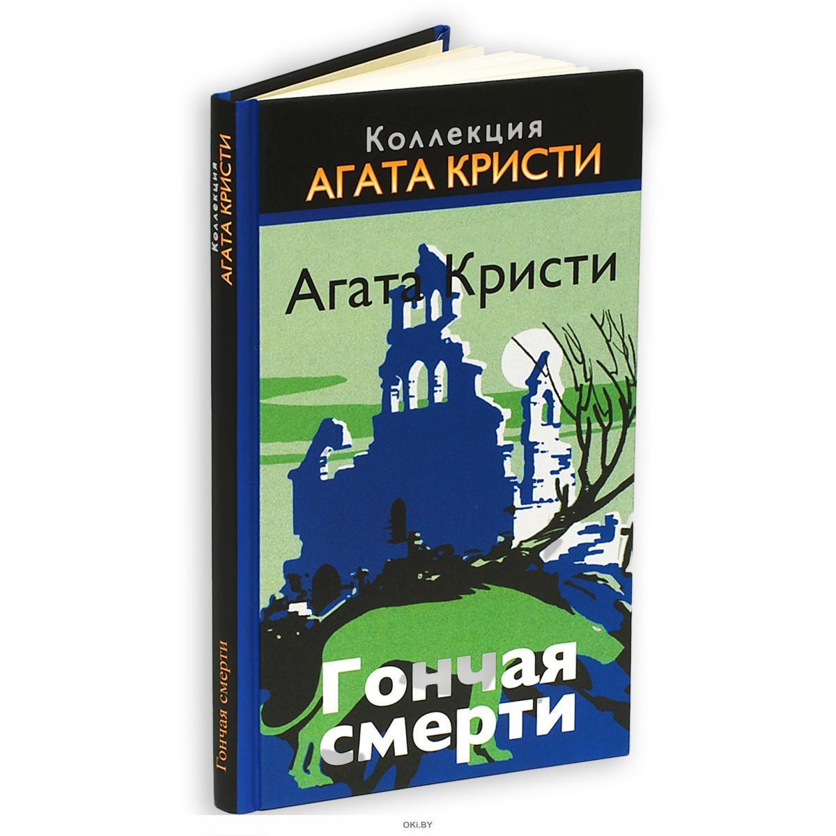 КОЛЛЕКЦИЯ АГАТА КРИСТИ № 84. Гончая смерти